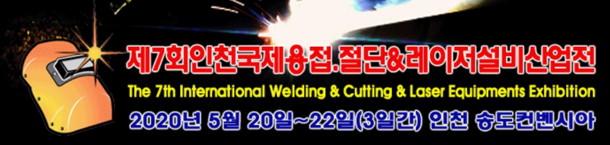 International welding & cutting exhibition